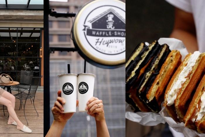 新竹竹北下午茶推薦:黑瓦鬆餅・自製餡料、獨特口味,竹北鬆餅唯一選擇!