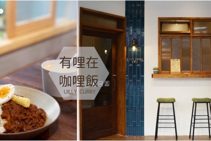 新竹美食:有哩在 Uilly Curry 日系溫馨家庭式咖哩飯,飯後一顆鍋煮布丁,讚~