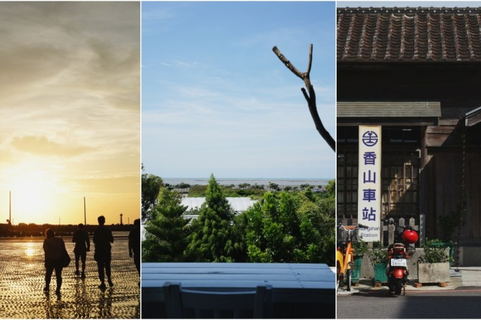 新竹一日遊:香山滋味,從產地到餐桌,帶你看遍新竹山海與日落。