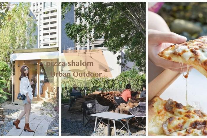 竹北美食推薦:Pizza Shalom 柴燒窯烤披薩,城市中的野外角落,秋日戶外好食光!