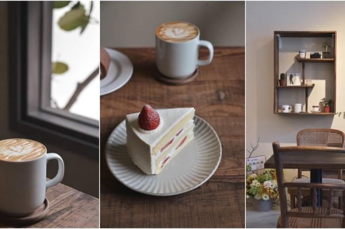 竹北咖啡廳:歲月靜好 abrazamos la vida 和喜歡的人一起品嚐手沖咖啡,擁抱生活。
