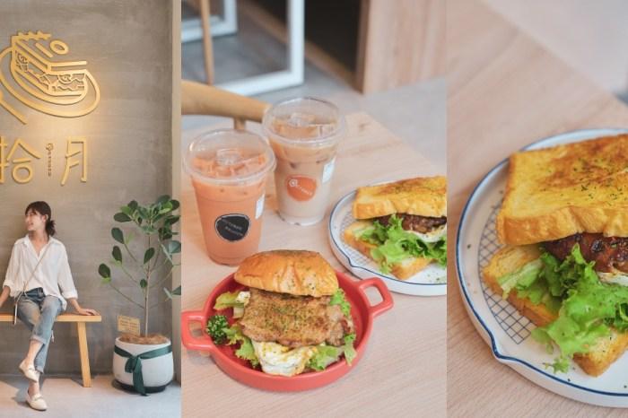 竹北早午餐推薦:拾月早午餐,特色風味餐點,美味吐司與千層蛋餅令人回味!