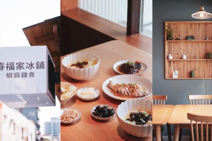 新竹美食:春福家|古早味乾拌麵,獨家手工麵條醬汁都好吃!再來一碗無添加泡泡冰清爽解膩。