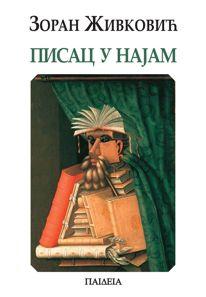 Paideia Serbian edition