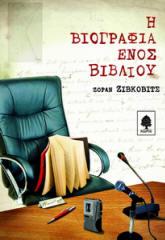 Kedros Greek edition