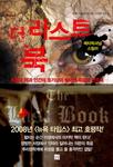 The Last Book_Korean