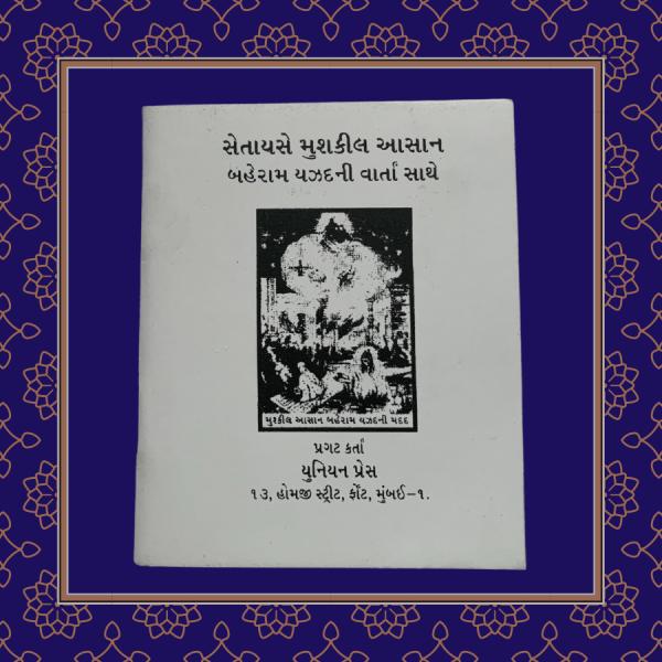 Gujarati Book Photo 1