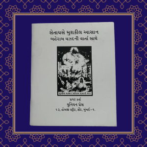 Gujarati Book Photo 1