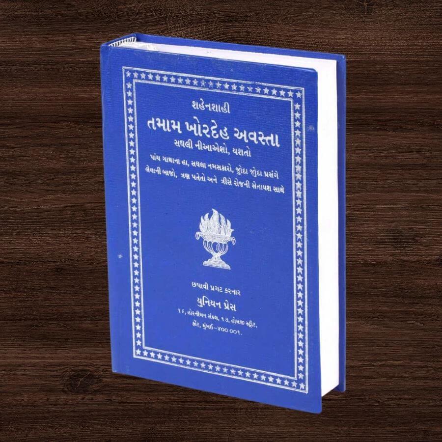 Khordeh Avesta Gujarati Book