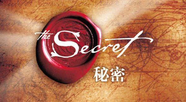秘密:吸引力法则