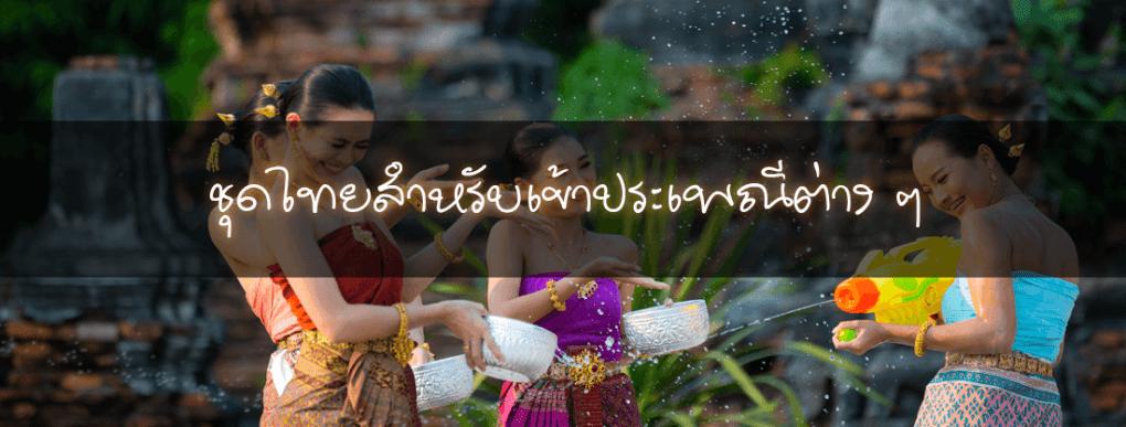 สีชุดไทย Theme แต่งงานมาแรง