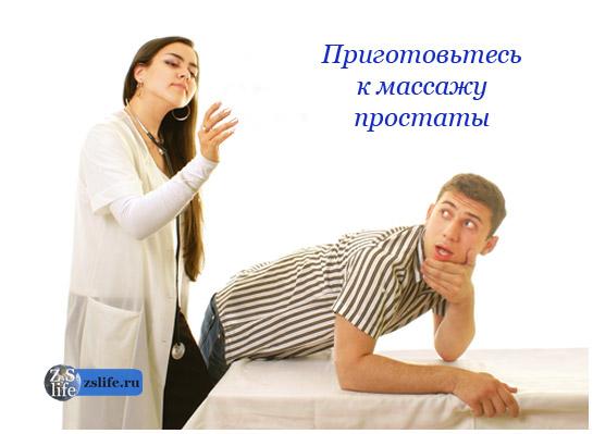 Durchführen prostatamassage selbst Prostata