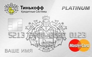 "Кредитная карта банка ""Тинькофф"""