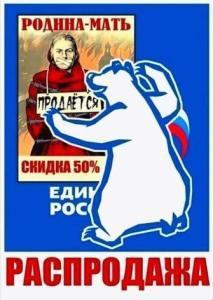 Единая Россия распродаёт Родину | Блог З.С.В.