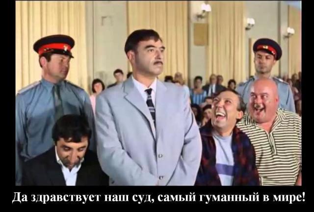 Да здравствует наш суд! Самый гуманный суд в мире!| Блог З.С.В.