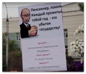 Путин Медведев пенсионный возраст | Блог З.С.В. Свобода слова