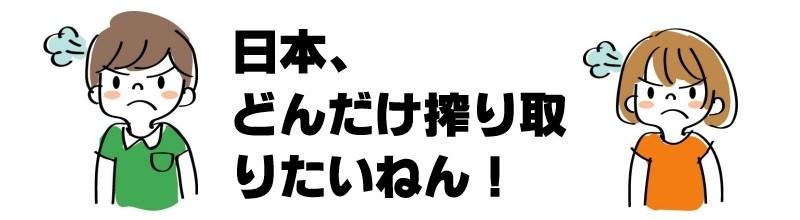 日本が税金を搾り取ることに関して憤りを感じている男の子と女の子