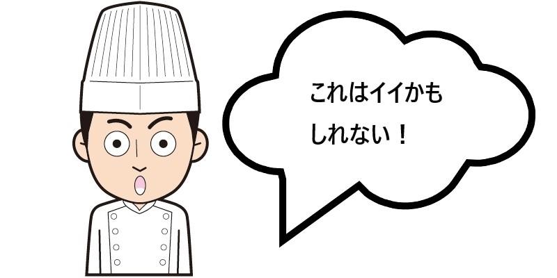 ひらめく洋菓子店主