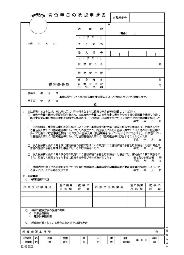 青色申告の承認申請書のサンプル