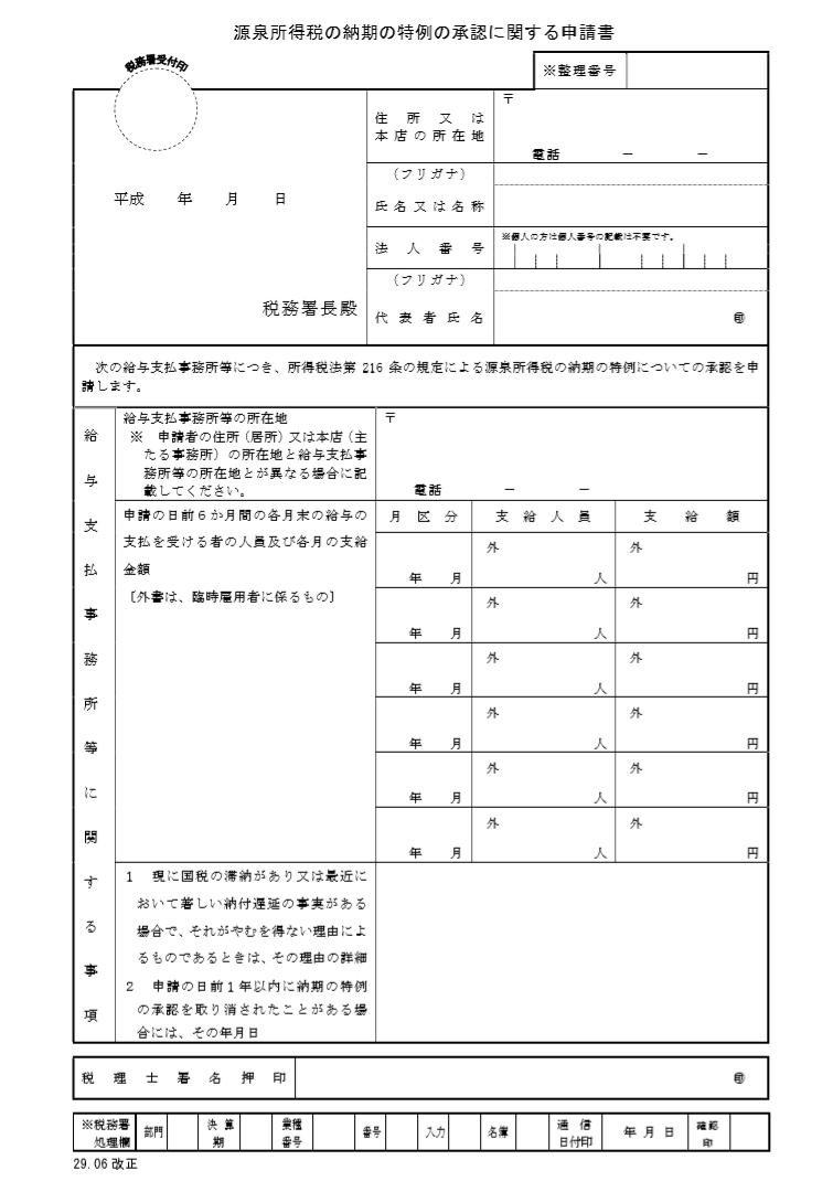 源泉所得税の納期の特例の承認に関する申請書のサンプル
