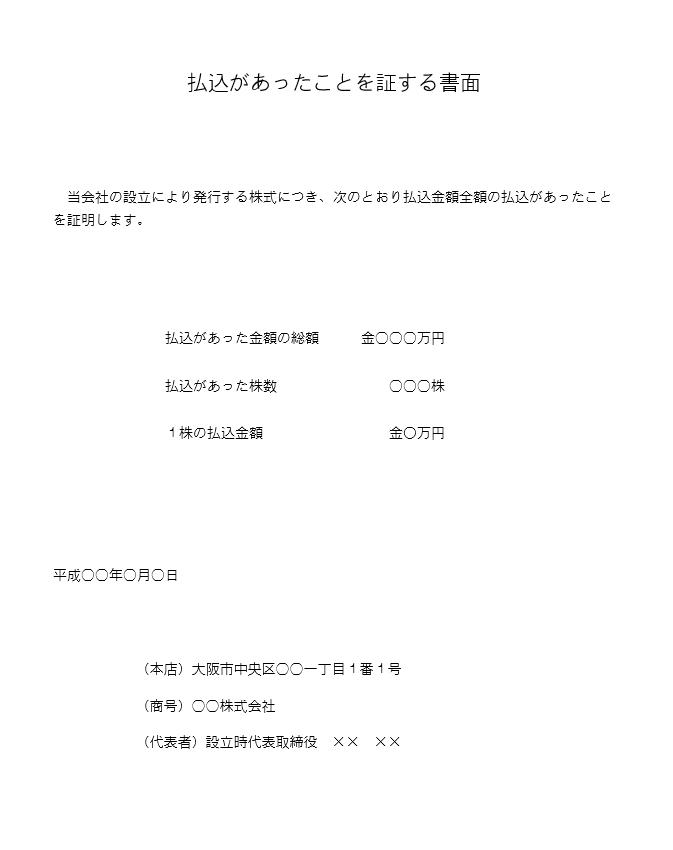 払込証書の記載例