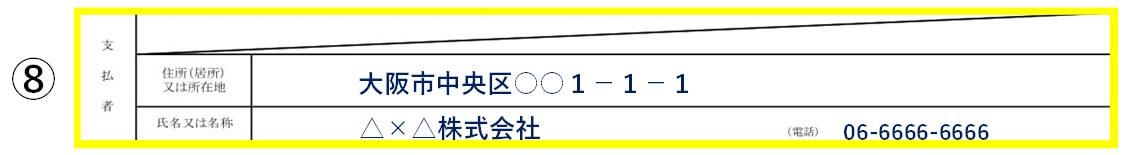 源泉徴収票09
