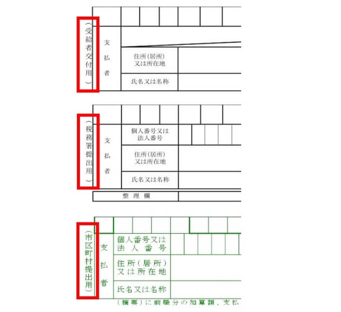 源泉徴収票下部3種抜粋