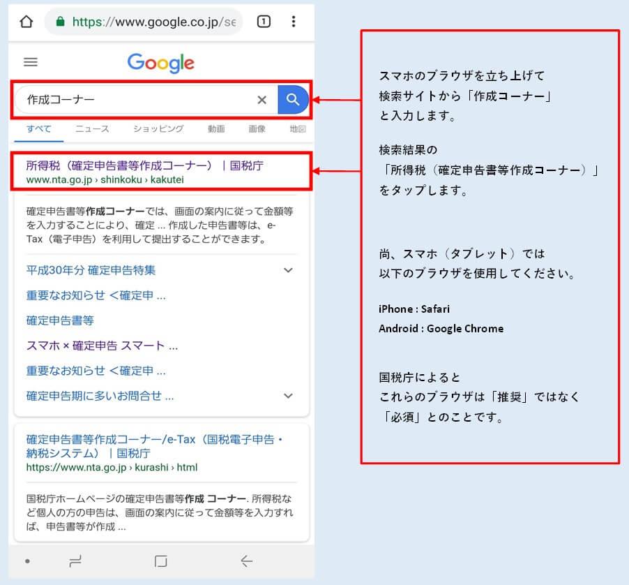 スマホの検索画面