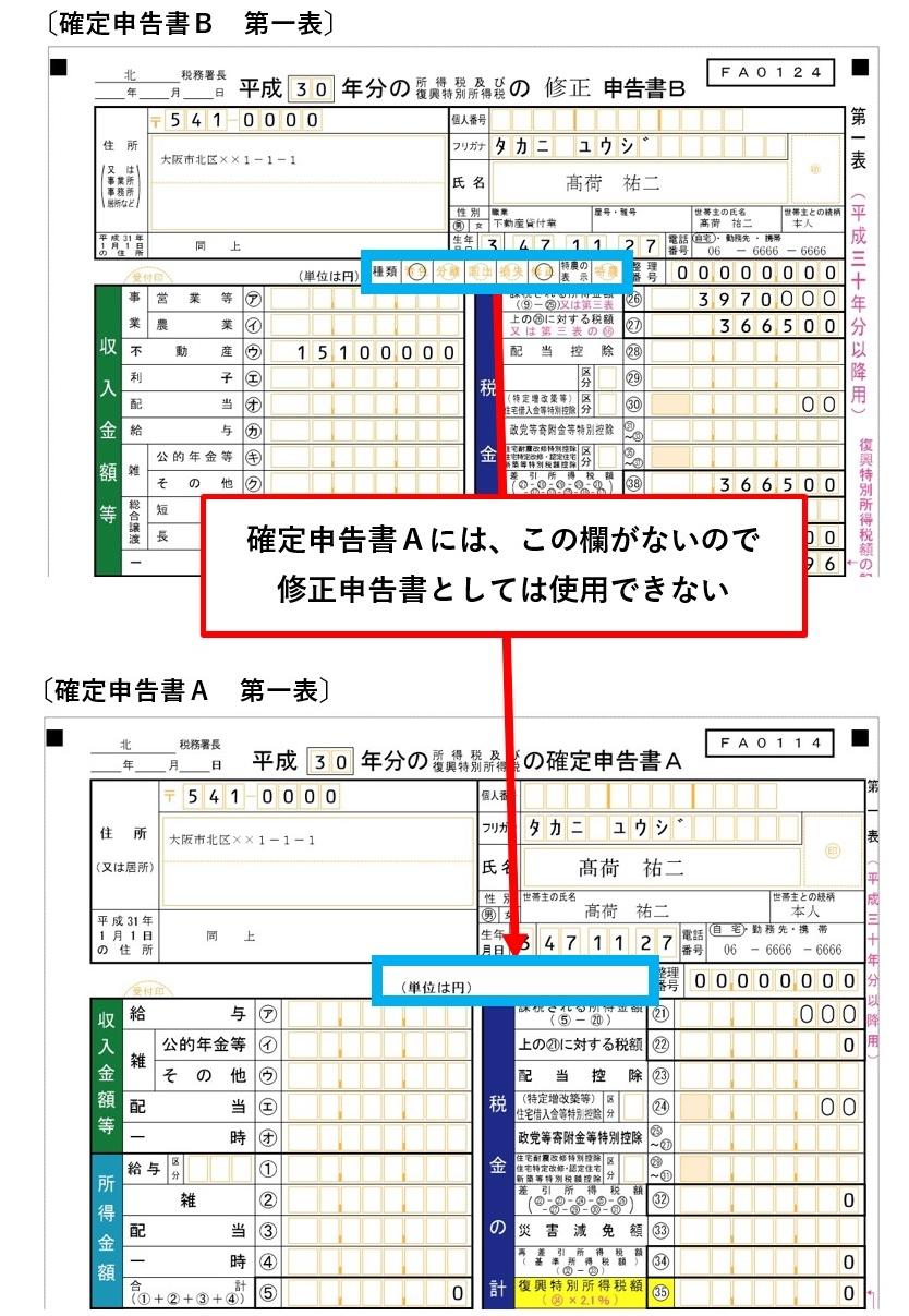 修正申告不動産05_05