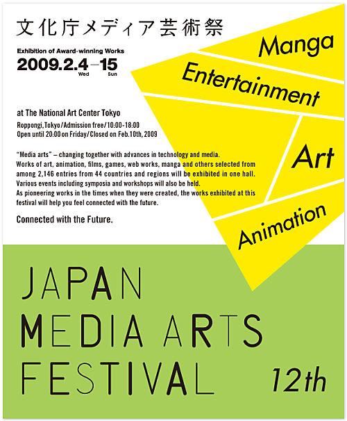 japan_media_2008