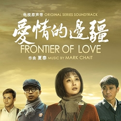 Forntier of Love movie poster in Chinese