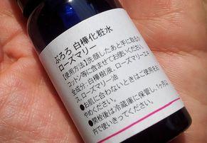 ぷろろ化粧水成分