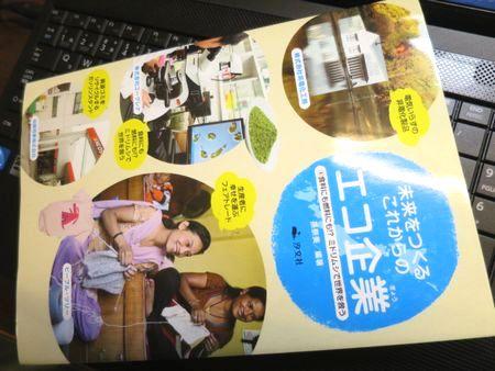 エコ企業表紙
