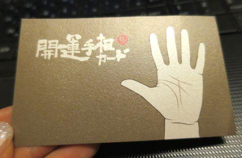 uranai_card1