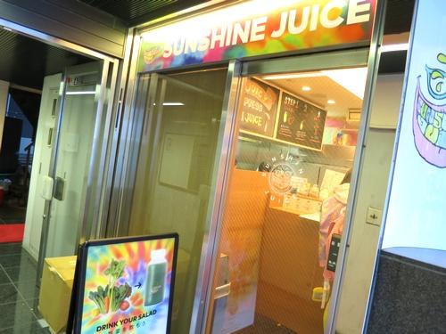sunshine_juice2
