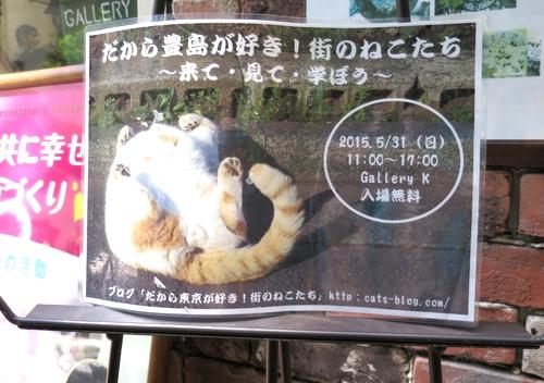 nekobu_ikebukuro