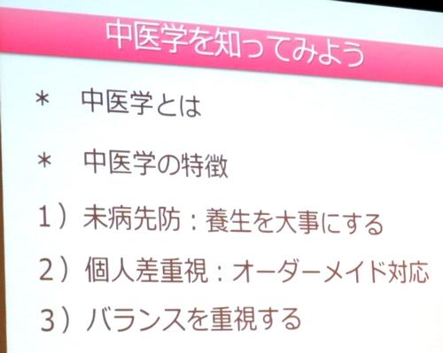 erika_kanpo_chuigaku