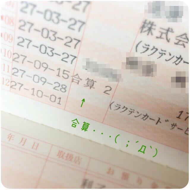 ゆうちょ通帳 合算