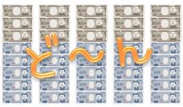 1か月のお給料分を下ろしてきたことを示すお札のイラスト