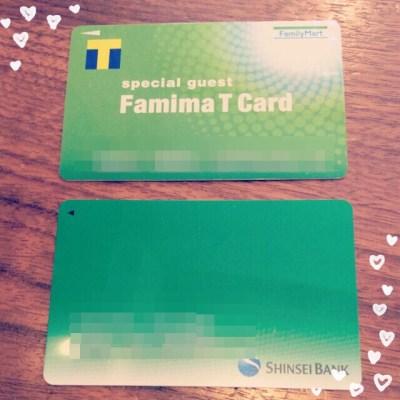 新生銀行キャッシュカードとファミリーマートTポイントカードの画像