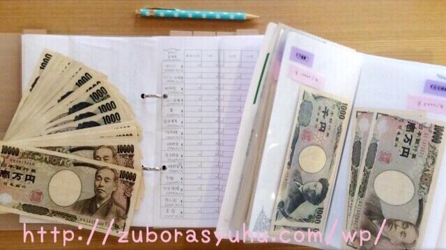 hanaの袋分け家計簿セット