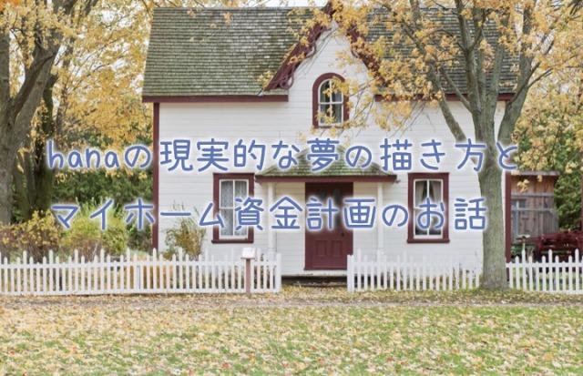 hanaの現実的な夢の描き方とマイホーム資金計画のお話と書いた家の写真画像