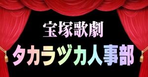 宝塚歌劇団☆タカラヅカ人事部
