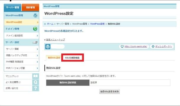 wpXクラウド,SSL化,https,wwwあり,なし,統一する,方法