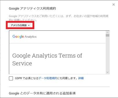 Googleアナリティクス,cocoon,ワードプレス,登録,方法