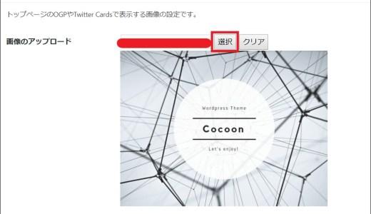 cocoon(ワードプレス)の待ち受け画像(ホームイメージ)の変更方法
