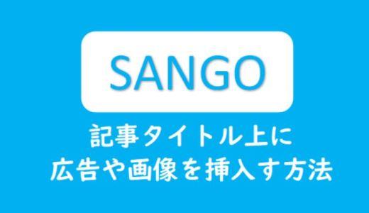 SANGOの記事タイトル上に広告や画像を入れる方法を解説