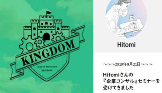 KINGDOM|Hitomiさんから企業コンサルについて学んできた!
