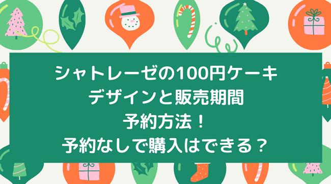 シャトレーゼ 100円ケーキ 予約なし 購入 販売期間 予約方法