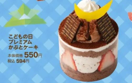 シャトレーゼ 子供の日ケーキ2021その4